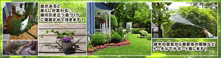 庭木の剪定からお庭作りまでトータルサポート、ビオトープガーデン鳥取